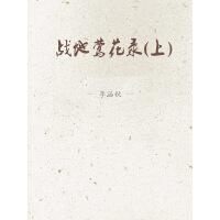 战地莺花录(上)(电子书)