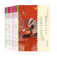 中国当代童话名家自选集(全10册)