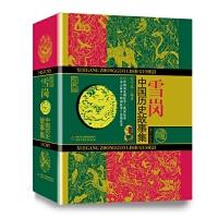 雪岗中国历史故事集(珍藏版)