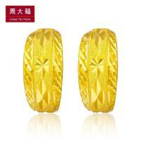 周大福 珠宝首饰蛇肚足金黄金耳环(工费:58计价)F152585