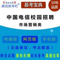 2020年中国电信校园招聘考试(市场营销类)在线题库-ID:5387