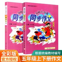 黄冈小状元同步作文五年级上册下册部编人教版2本2021新版