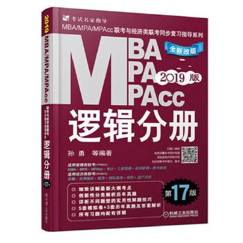 2019MBA、MPA、MPAcc联考与经济类联考同步复习指导系列 逻辑分册  ISBN号:9787111590101 第17版孙勇逻辑考试的实质认识逻辑考试逻辑学导论书