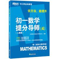 【官方直营】2020优方法 能提升 初一数学提分导师(4)(人教版) 附成长记录手册 中学数学考试 几何代数初一数学辅导