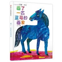 《画了一匹蓝马的画家》,信谊世界精选图画书,艾瑞·卡尔经典绘本,唤醒孩子身体里的小小艺术家,3-8岁适读
