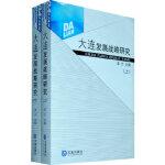 【正版现货】大连发展战略研究 (上下册) 李才 9787550500105 大连出版社