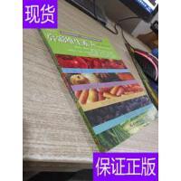 [二手旧书9成新]亮彩维生素A /张瑛芳等 中国轻工业出版社
