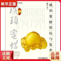 把玩艺术系列:琥珀 蜜蜡把玩与鉴赏 何悦,张晨光 北京美术摄影出版社 9787805014869 新华正版 全国85%