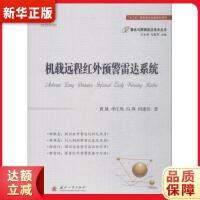 机载远程红外预警雷达系统 曹晨李江勇冯博何建伟 9787118114836 国防工业出版社