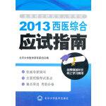 全国硕士研究生入学考试(2013西医综合)应试指南