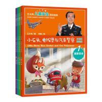 王大伟儿童安全百科绘本――小石头、电饭煲与汽车警察