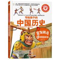写给孩子的中国历史金戈铁马的中国古战场疯狂的十万个为什么系列百科全书 初中青少年版科普图书四五六年级小学生课外阅读书籍