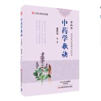 中药学歌诀 第4版 董明强编著 河南科学技术出版社9787534989377
