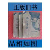 【二手旧书9成新】济公活佛(第2.3.4册)共3本合售