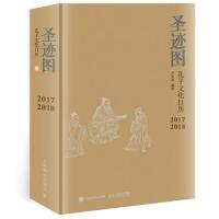 圣迹图:孔子文化日历(2017-2018)(货号:M) 尹小林 9787115439741 人民邮电出版社威尔文化图书