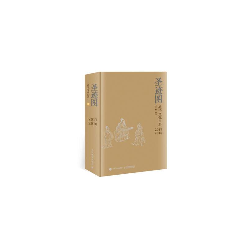 圣迹图:孔子文化日历(2017-2018)(货号:M) 尹小林 9787115439741 人民邮电出版社威尔文化图书专营店 有任何问题  欢迎咨询  17310559855