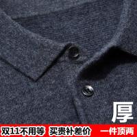 中年男装翻领加厚纯羊绒衫中老年人羊毛衫爸爸长袖T恤
