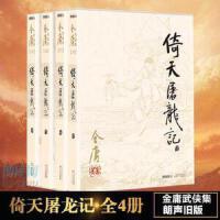 倚天屠龙记(共4册)朗声旧版金庸作品集金庸全集武侠小说三联版书