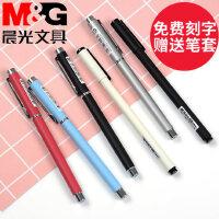 晨光金属中性笔商务签字笔杆免费刻字定制logo0.5黑色笔芯企业学生用个性创意水笔批发送笔套