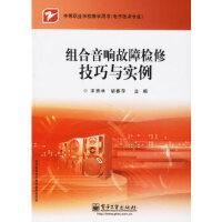 【正版现货】组合音响故障检修技巧与实例 宋贵林,胡春萍 9787121035722 电子工业出版社