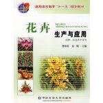 【正版直发】花卉生产与应用 曹春英,安娟 9787811176421 中国农业大学出版社