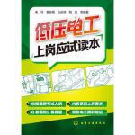 低压电工上岗应试读本 朱可、黄咏梅、孔庆林、相亮 化学工业出版社 9787122224712