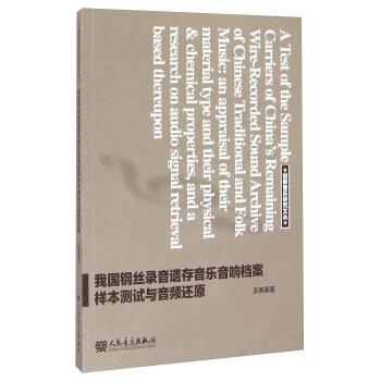 创新音乐研究文丛:我国钢丝录音遗存音乐音响档案样本测试与音频还原 王雨桑 9787103048528 人民音乐出版社 正版图书,欢迎选购