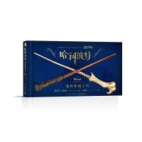 全新正版 哈利波特魔杖收藏手册
