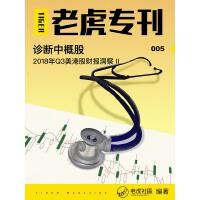 《老虎专刊》005期――诊断中概股(电子杂志)