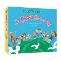 小青椒幼儿园( 全6册)