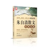 新家庭书架 朱自清散文经典全集