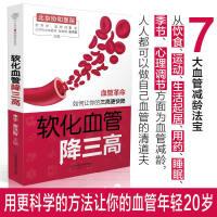软化血管降三高(汉竹)