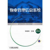物�I管理信息系�y(��:H) �u�潘� 9787111075608 �C械工�I出版社威��文化�D����I店