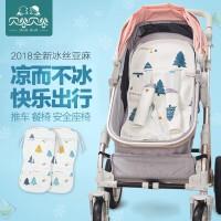 贝谷贝谷婴儿车推车通用凉席垫儿童宝宝冰丝席夏季垫子高景观透气坐垫席子