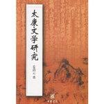 【新书店正版】太康文学研究姜剑云中华书局9787101035056