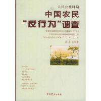 【包邮】 人民公社时期中国农民反行为调查 高王凌 9787801993373 中共党史出版社