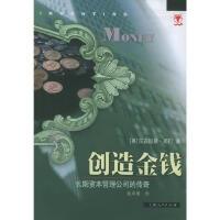 ��造金�X �L期�Y本管理公司的�髌驵�巴(Dunbar)上海人民出版社9787208038868【正版】