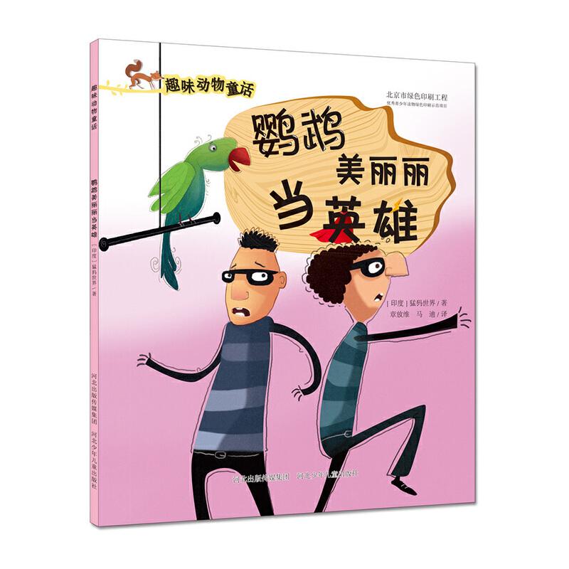 鹦鹉美丽丽当英雄(趣味动物童话系列)(亲切清新的童话绘本讲述睿智真诚的生活故事)