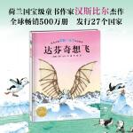 汉斯・比尔绘本系列:达芬奇想飞(平)