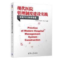 现代医院管理制度建设实践