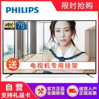 飞利浦(PHILIPS) 75PUF6393/T3 75英寸超大屏 4K超高清AI人工智能液晶电视机