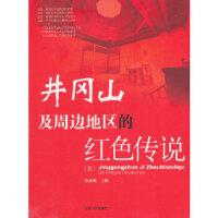 【正版新书直发】井冈山及周边地区的红色传说(五)张泰城9787210054399江西人民出版社