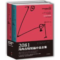 【全新直发】2081:冯内古特短篇小说全集(套装上下册) 中信出版社