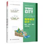 海绵城市设计:理念、技术、案例(修订版)