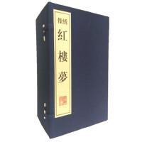 红楼梦(宣纸线装 1函10册 宣纸8开)四大名著 线装系列