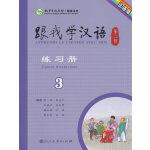 跟我学汉语练习册 第二版第3册  法语版