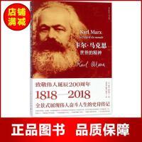 卡尔马克思 (法)雅克阿塔利(Jacques Attali) 著;刘成富,陈�h,陈蕊 译 上海人民出版社