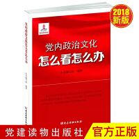 党内政治文化怎么看怎么办 党建读物出版社 2018新版