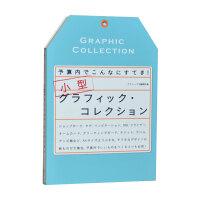 グラフィック・コレクション 予算内でこんなにすてき低预算低成本 版式设计 卡片制图设计书籍