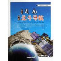 【正版新书直发】从司南到北斗导航张慧娟著上海科学普及出版社9787542760425